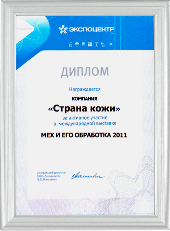Выставка Мех и его обработка 2011