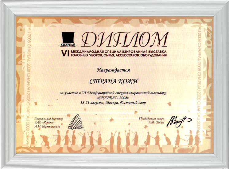 VI Международная специализированная выставка