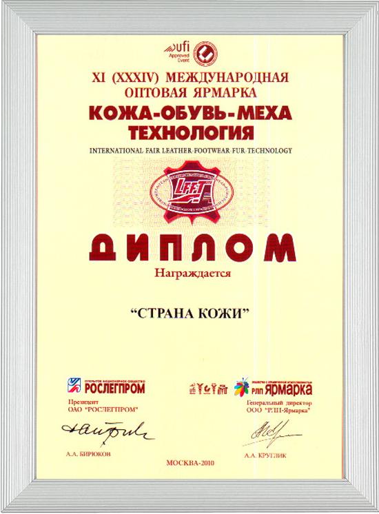 Диплом Международная оптовая ярмарка