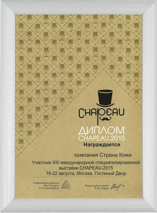 XIII международная выставка «CHAPEAU» 2015