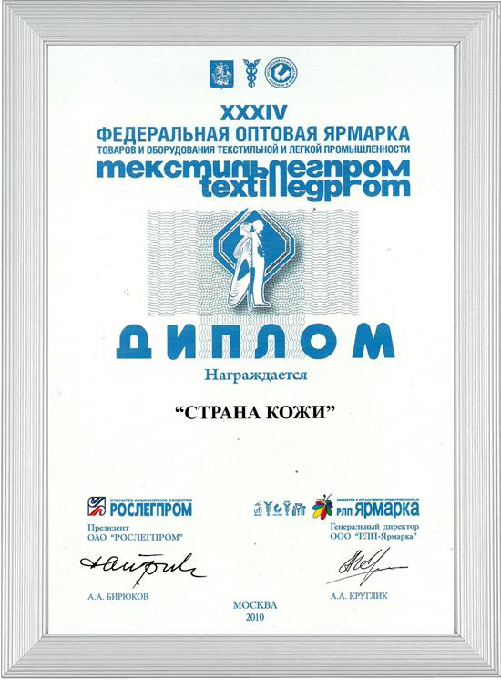 Федеральная оптовая ярмарка ТекстильЛегпром 2010