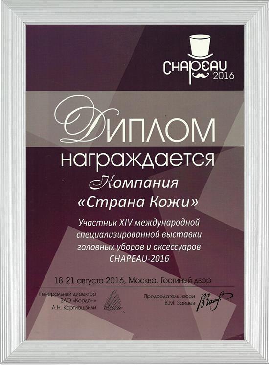 XIV международная выставка «CHAPEAU» 2016