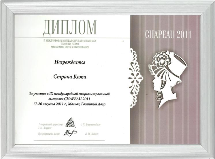 IX международная выставка «CHAPEAU» 2011