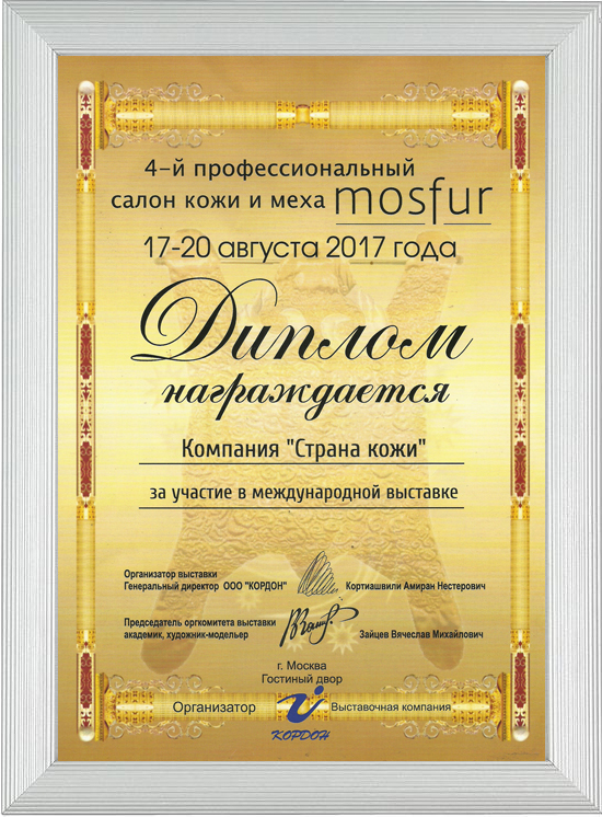 Международная выставка 2017