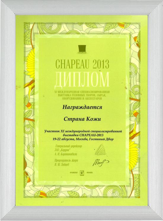 XI международная выставка «CHAPEAU» 2013
